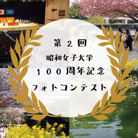 「第2回 昭和女子大学100周年記念フォトコンテスト」応募開始