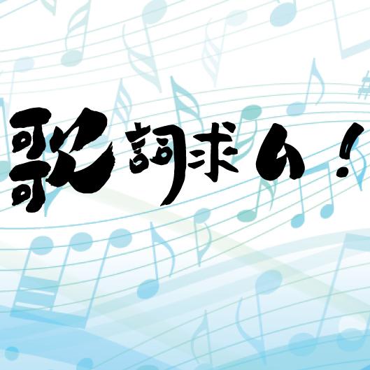 【7/31まで】「昭和学園イメージソング」歌詞募集のお知らせ