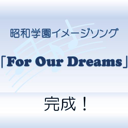 昭和女子大学イメージソング 歌詞が完成しました。