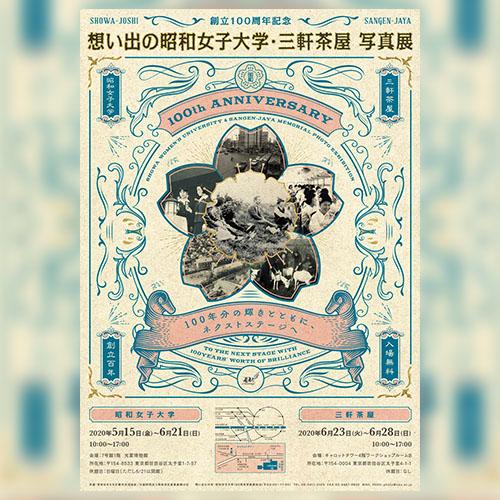 創立100周年記念イベント「想い出の昭和女子大学・三軒茶屋写真展」1年程度開催延期のお知らせ(5月4日更新)
