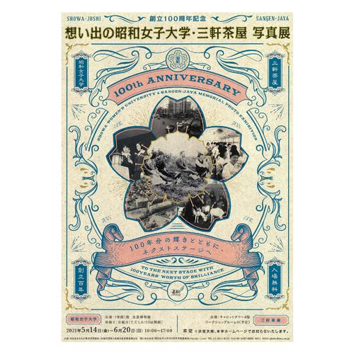 5月14日(金) ~ 想い出の昭和女子大学・三軒茶屋写真展を開催